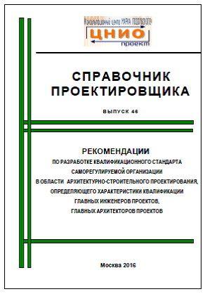 Квалификационный стандарт для главных инженеров (главных.